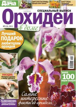 """Журнал """"Орхидеи в доме"""""""
